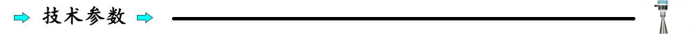 雷达液位计技术参数.jpg