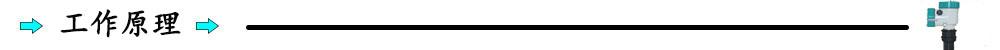超声波液位计工作原理.jpg