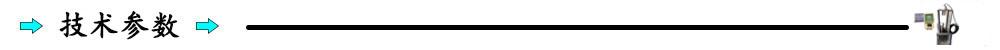 超声波明渠流量计技术参数.jpg