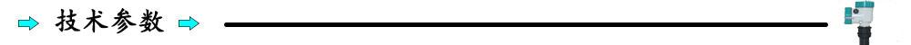 超声波液位计技术参数.jpg