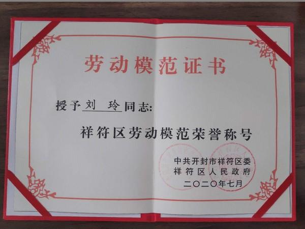 刘玲祥符区劳动模范荣誉称号.jpg