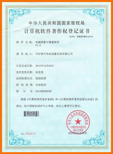 计算机App著作权登记证书